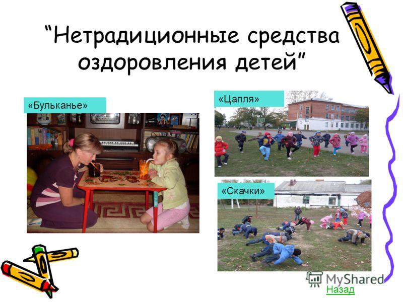 Нетрадиционные средства оздоровления детей «Бульканье» «Цапля» «Скачки» Назад