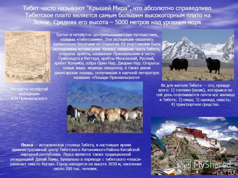 Тибет часто называют