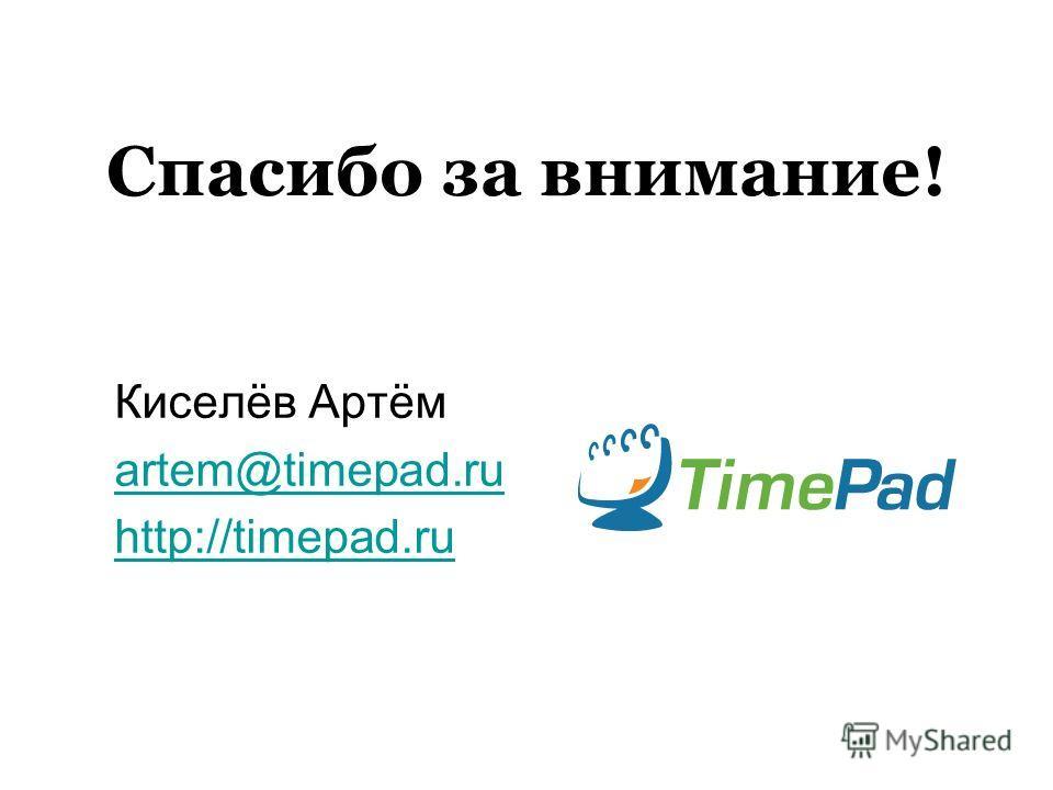 Спасибо за внимание! Киселёв Артём artem@timepad.ru http://timepad.ru