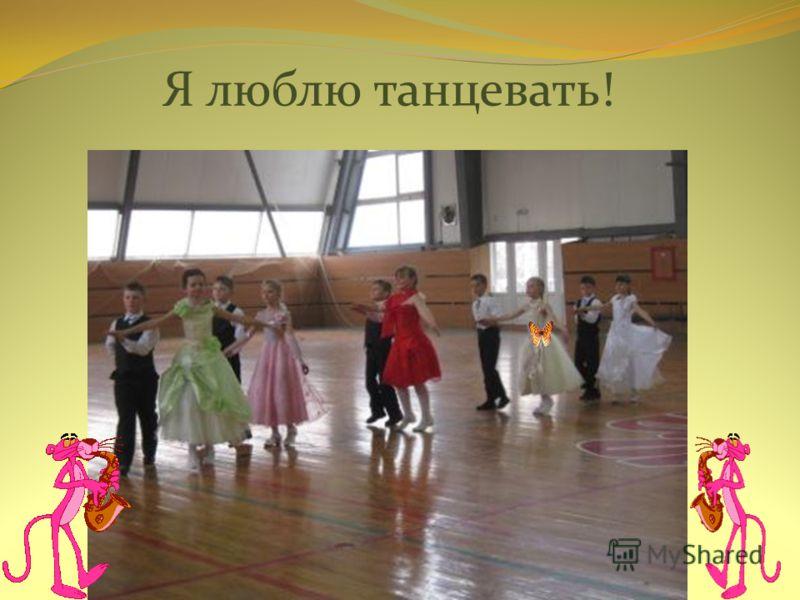 Я люблю танцевать!