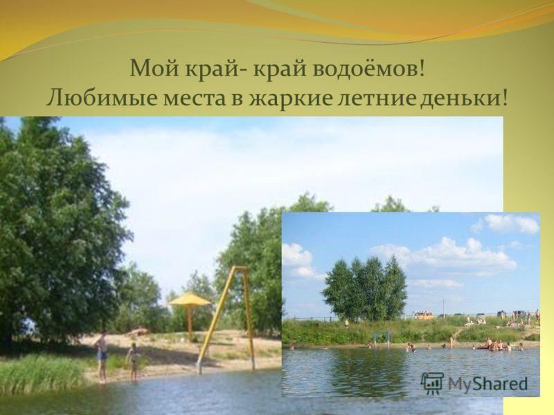 Мой край- край водоёмов! Любимые места в жаркие летние деньки!