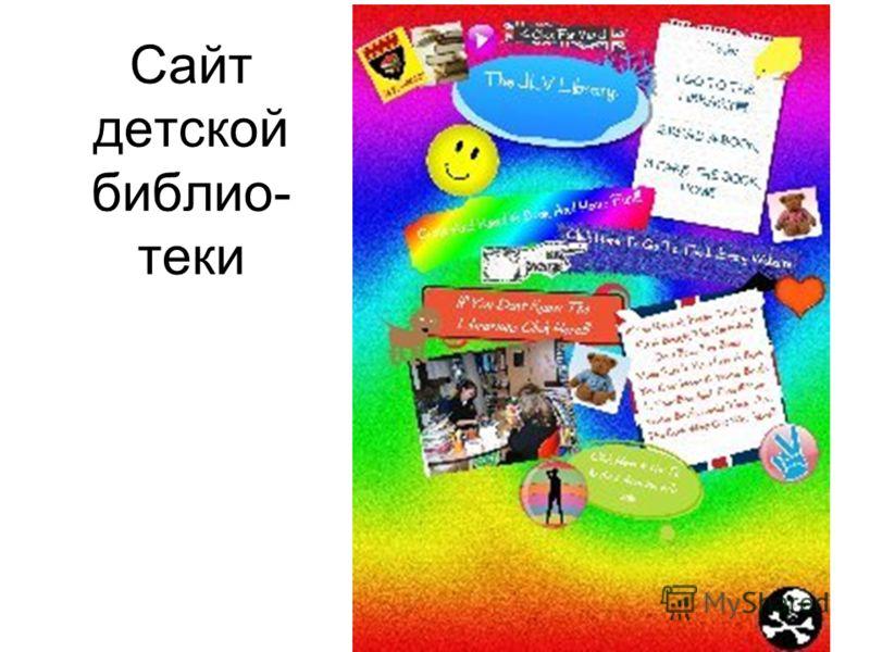 Сайт детской библио- теки