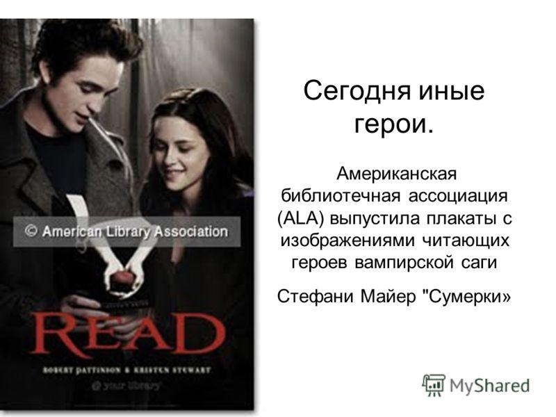Сегодня иные герои. Американская библиотечная ассоциация (ALA) выпустила плакаты с изображениями читающих героев вампирской саги Стефани Майер Сумерки»