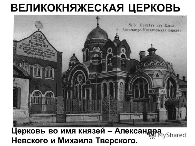 ВЕЛИКОКНЯЖЕСКАЯ ЦЕРКОВЬ Церковь во имя князей – Александра Невского и Михаила Тверского.
