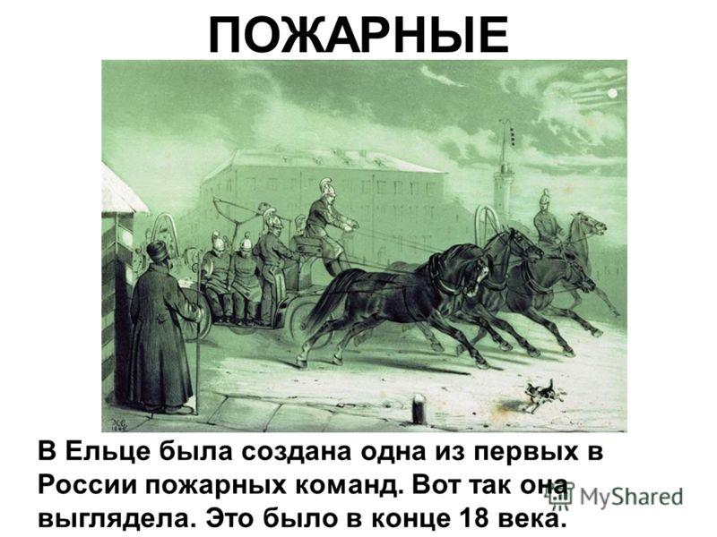 ПОЖАРНЫЕ В Ельце была создана одна из первых в России пожарных команд. Вот так она выглядела. Это было в конце 18 века.