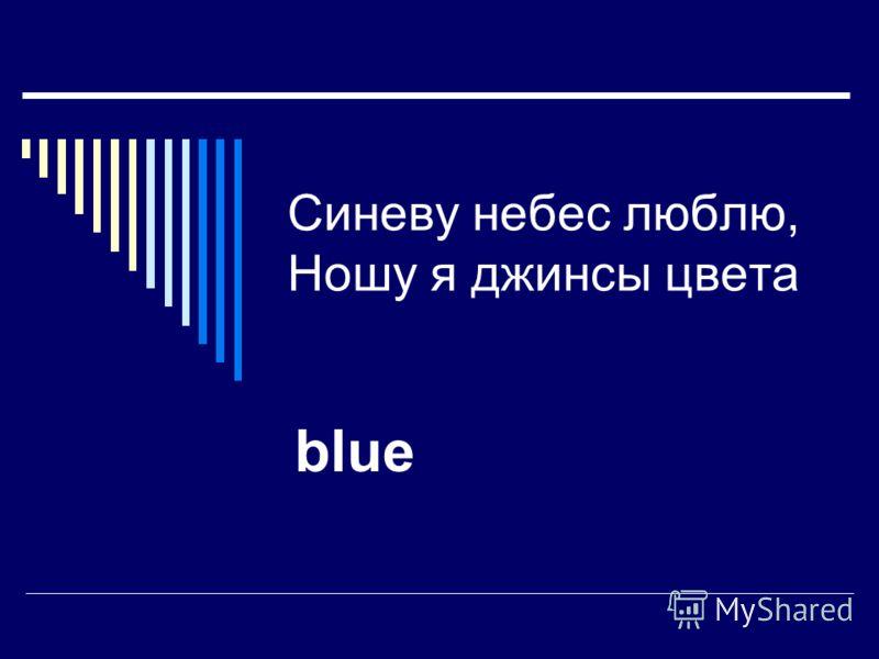 Синеву небес люблю, Ношу я джинсы цвета blue