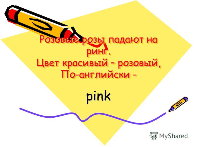 Розовые розы падают на ринг. Цвет красивый – розовый, По-английски - Розовые розы падают на ринг. Цвет красивый – розовый, По-английски - pink
