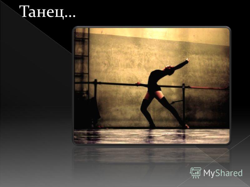 Танец…