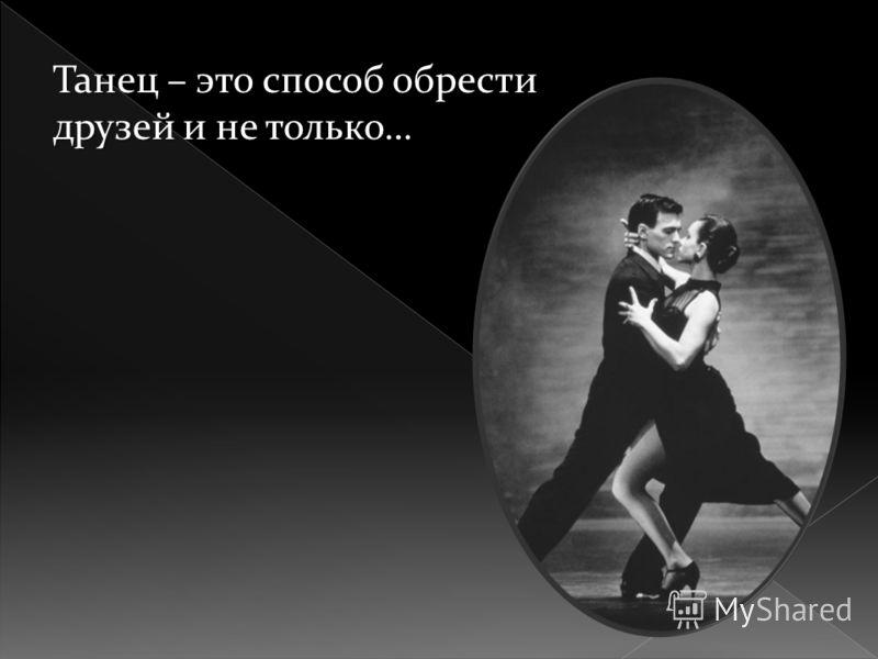 Танец – это способ обрести друзей и не только…