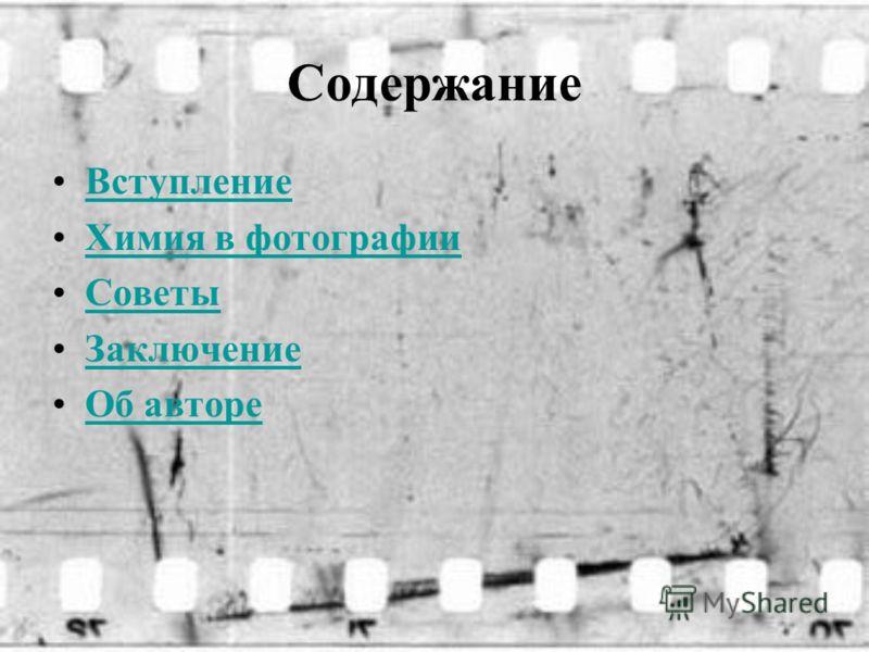 Содержание Вступление Химия в фотографии Советы Заключение Об авторе