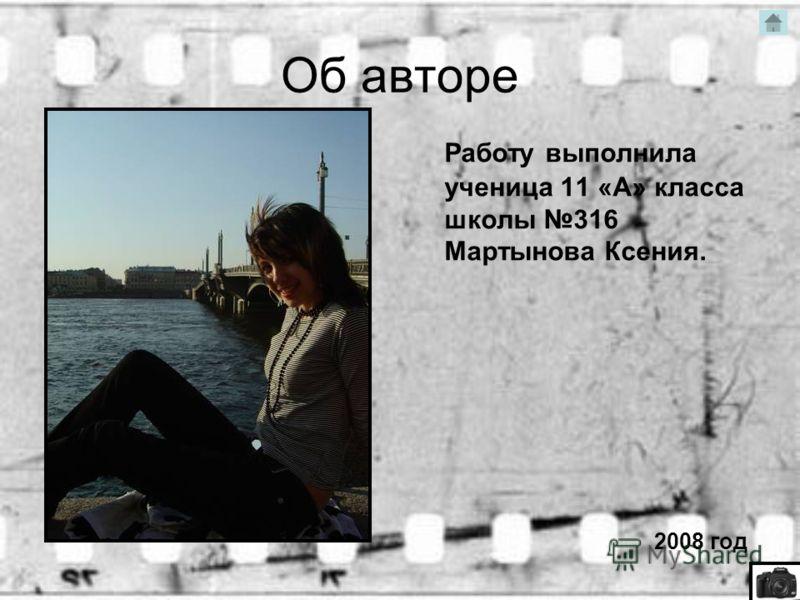 Об авторе Работу выполнила ученица 11 «А» класса школы 316 Мартынова Ксения. 2008 год