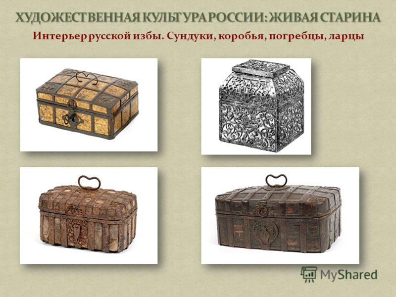 Интерьер русской избы. Сундуки, коробья, погребцы, ларцы