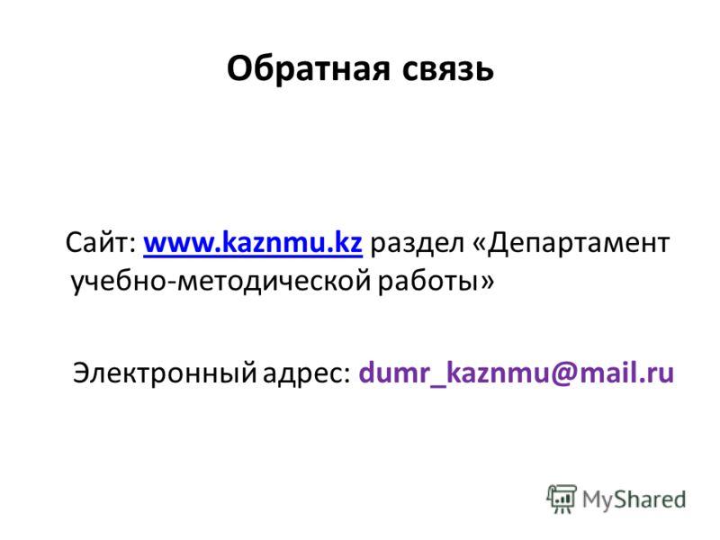 Обратная связь Сайт: www.kaznmu.kz раздел «Департамент учебно-методической работы»www.kaznmu.kz Электронный адрес: dumr_kaznmu@mail.ru