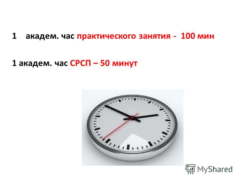 1академ. час практического занятия - 100 мин 1 академ. час СРСП – 50 минут