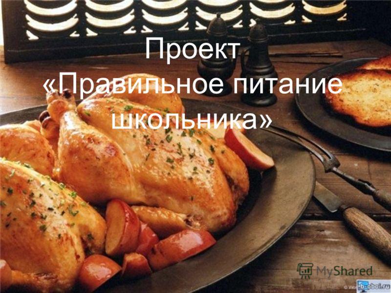нестле правильное питание