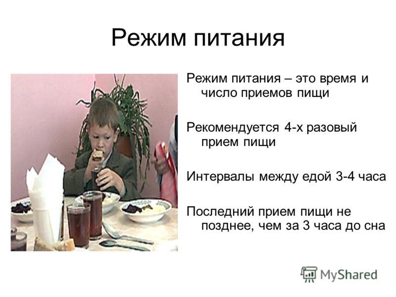 Режим питания Режим питания – это время и число приемов пищи Рекомендуется 4-х разовый прием пищи Интервалы между едой 3-4 часа Последний прием пищи не позднее, чем за 3 часа до сна