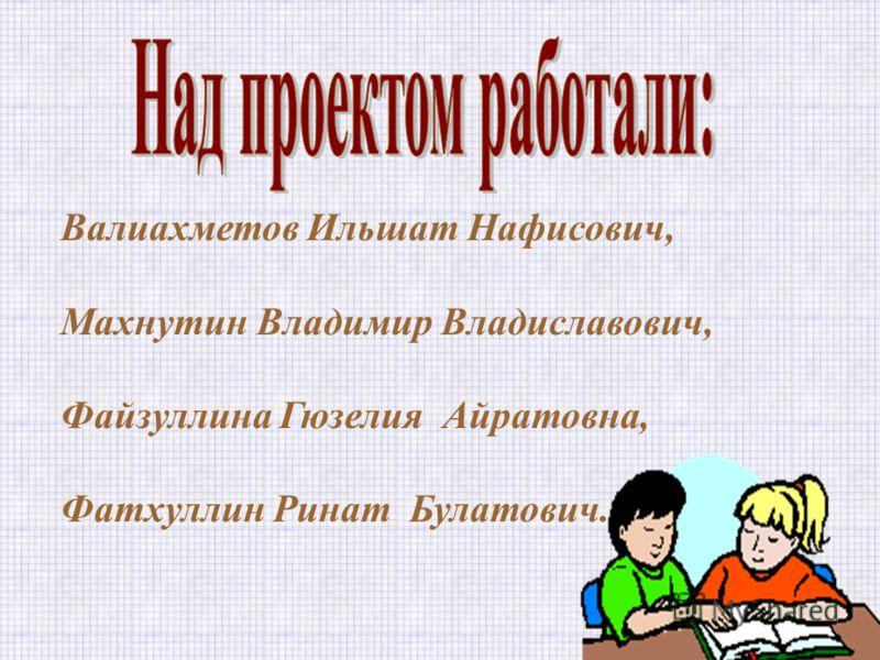 Валиахметов Ильшат Нафисович, Махнутин Владимир Владиславович, Файзуллина Гюзелия Айратовна, Фатхуллин Ринат Булатович.