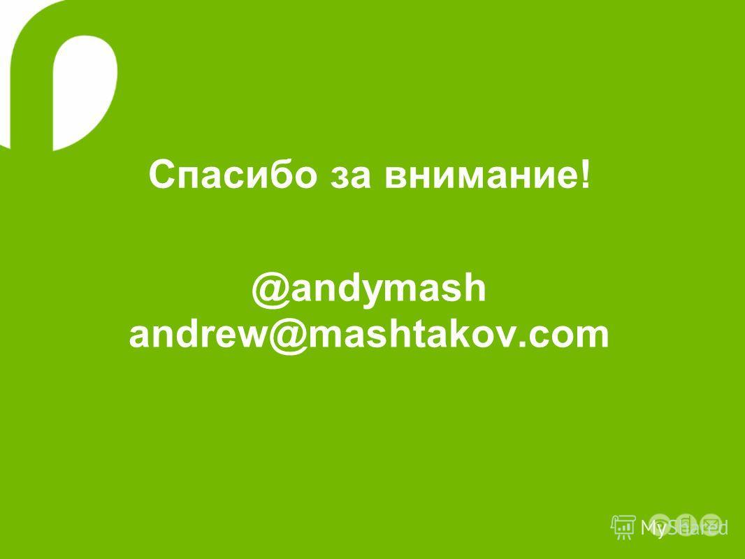 Спасибо за внимание! @andymash andrew@mashtakov.com