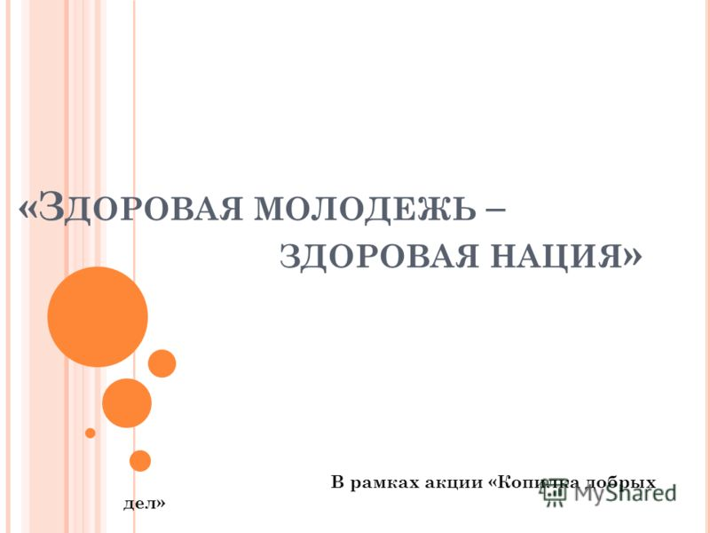 «З ДОРОВАЯ МОЛОДЕЖЬ – ЗДОРОВАЯ НАЦИЯ » В рамках акции «Копилка добрых дел»