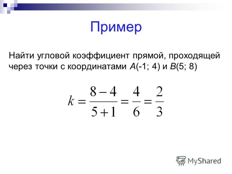 Пример Найти угловой коэффициент прямой, проходящей через точки с координатами A(-1; 4) и B(5; 8)