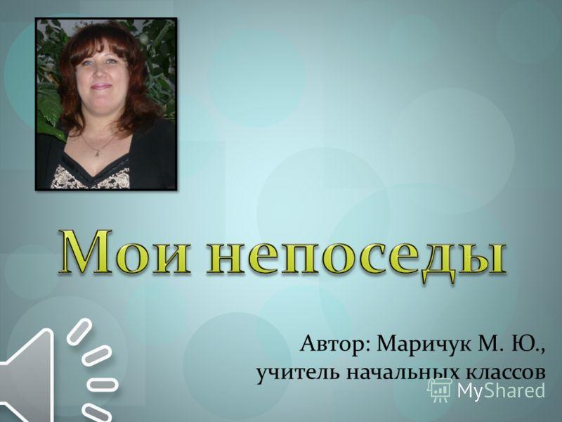 Автор: Маричук М. Ю., учитель начальных классов