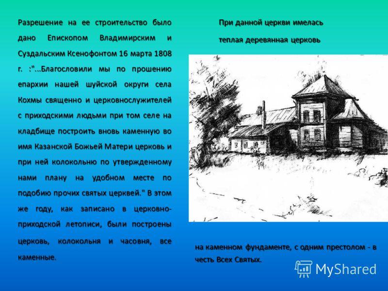 Разрешение на ее строительство было дано Епископом Владимирским и Суздальским Ксенофонтом 16 марта 1808 г. :