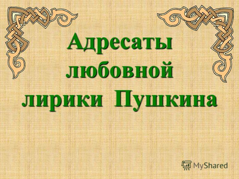 Адресаты любовной лирики Пушкина