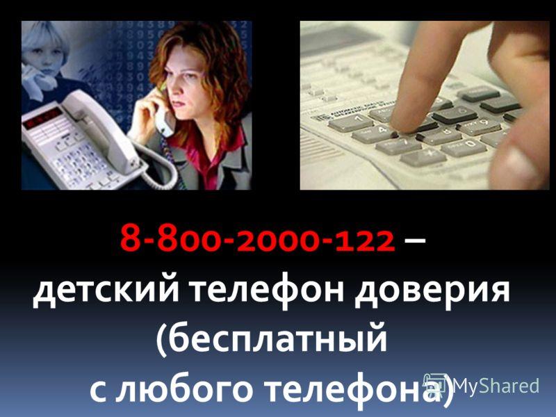8-800-2000-122 – детский телефон доверия (бесплатный с любого телефона)