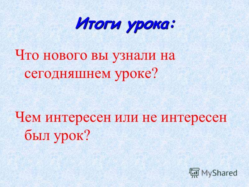 Домашнее задание: П. 23 прочитать на стр.175 Ответить на вопросы стр. 176 900, 901, 907