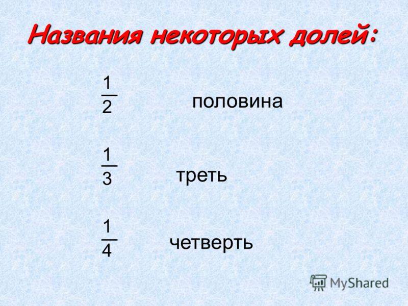 долями. Арбуз разрезали на шесть равных частей. Эти равные части называют долями. Одна шестая доля Одна шестая доля арбуза или, короче, одна шестая одна шестая арбуза. Пишут: 1 6