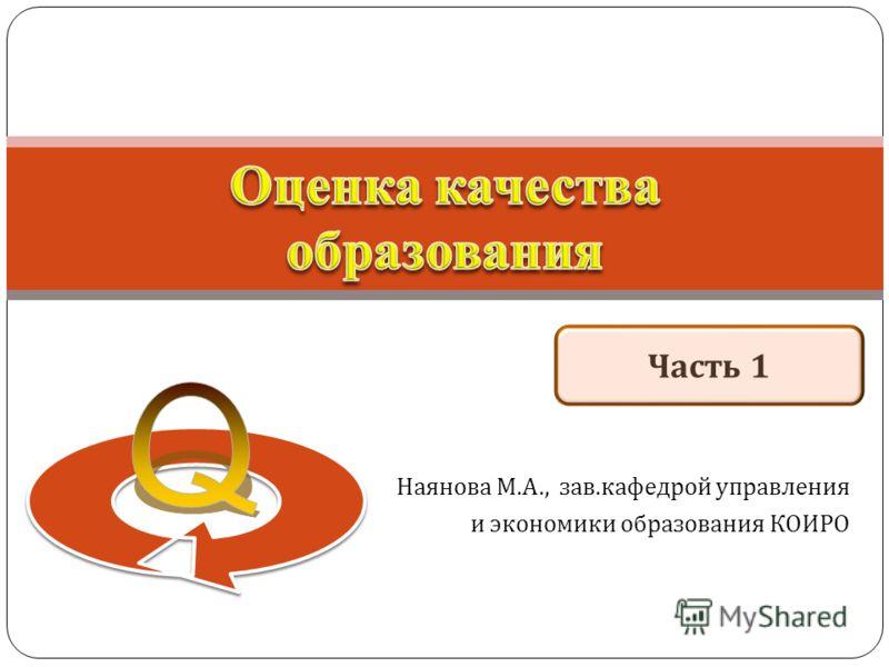 Наянова М. А., зав. кафедрой управления и экономики образования КОИРО Часть 1
