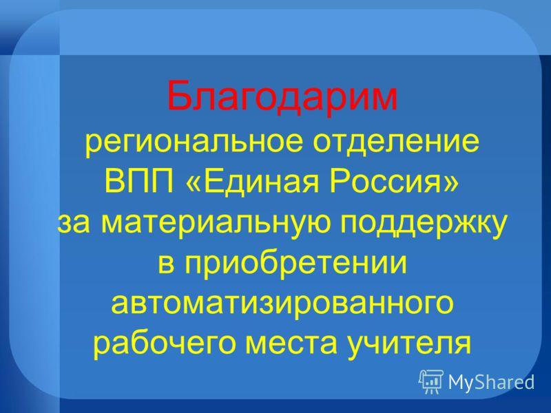 Благодарим региональное отделение ВПП «Единая Россия» за материальную поддержку в приобретении автоматизированного рабочего места учителя