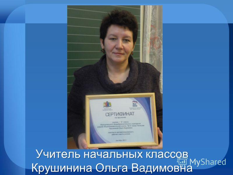 Учитель начальных классов Крушинина Ольга Вадимовна