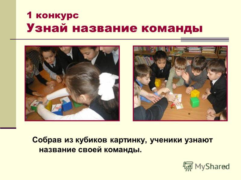10 1 конкурс Узнай название команды Собрав из кубиков картинку, ученики узнают название своей команды.
