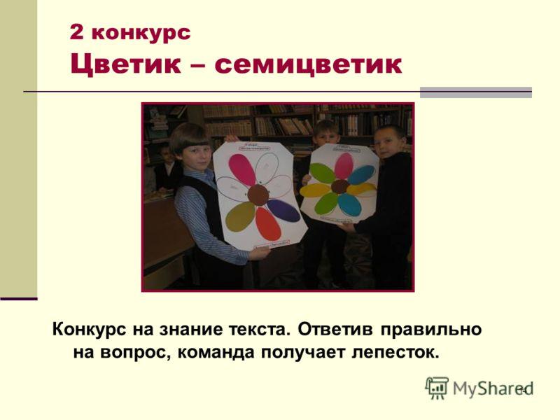 14 2 конкурс Цветик – семицветик Конкурс на знание текста. Ответив правильно на вопрос, команда получает лепесток.