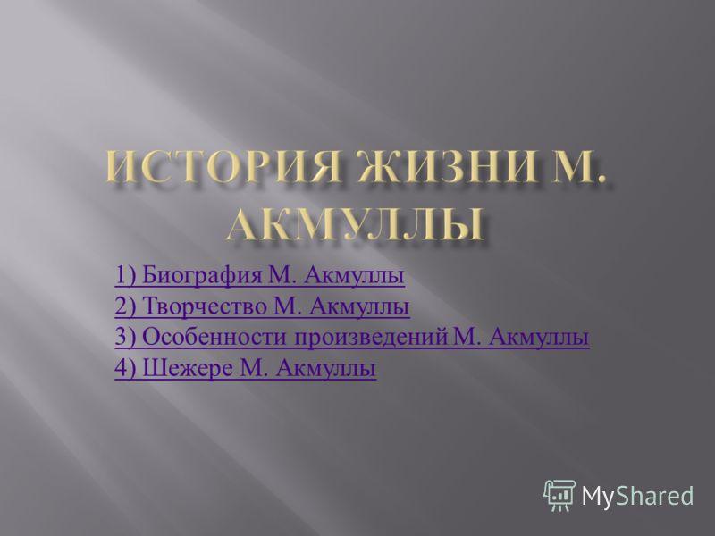 1) Биография М. Акмуллы 2) Творчество М. Акмуллы 3) Особенности произведений М. Акмуллы 4) Шежере М. Акмуллы