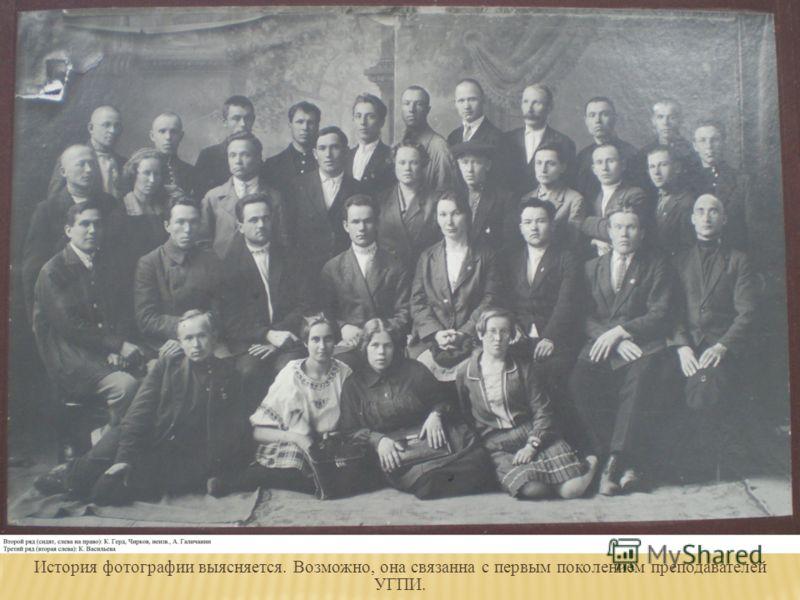 История фотографии выясняется. Возможно, она связанна с первым поколением преподавателей УГПИ.