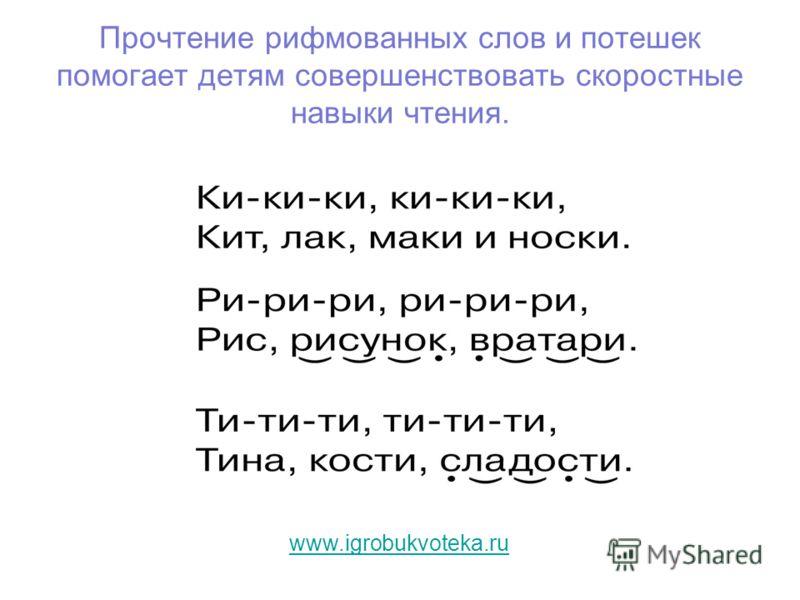 Прочтение рифмованных слов и потешек помогает детям совершенствовать скоростные навыки чтения. www.igrobukvoteka.ru