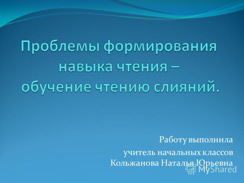 Работу выполнила учитель начальных классов Кольжанова Наталья Юрьевна