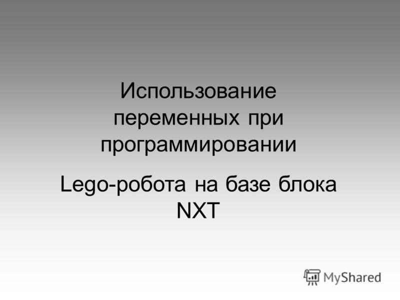 Использование переменных при программировании Lego-робота на базе блока NXT