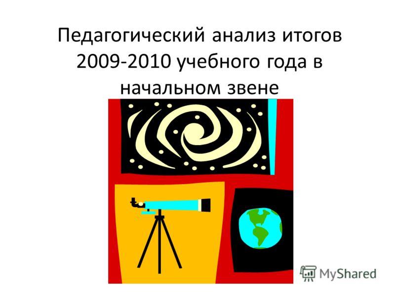Педагогический анализ итогов 2009-2010 учебного года в начальном звене