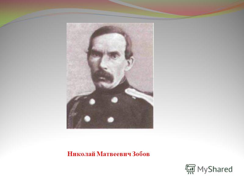 Николай Матвеевич Зобов