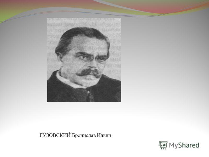ГУЗОВСКИЙ Бронислав Ильич