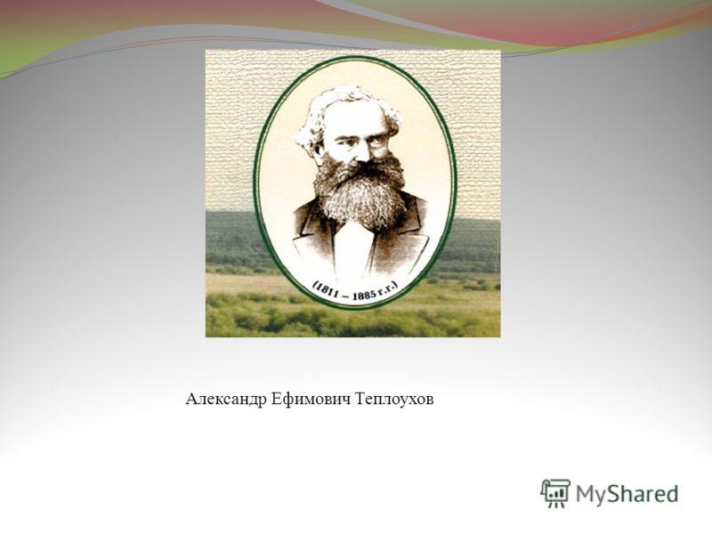 Александр Ефимович Теплоухов