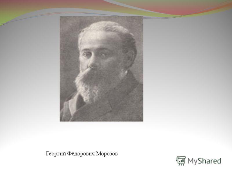 Георгий Фёдорович Морозов
