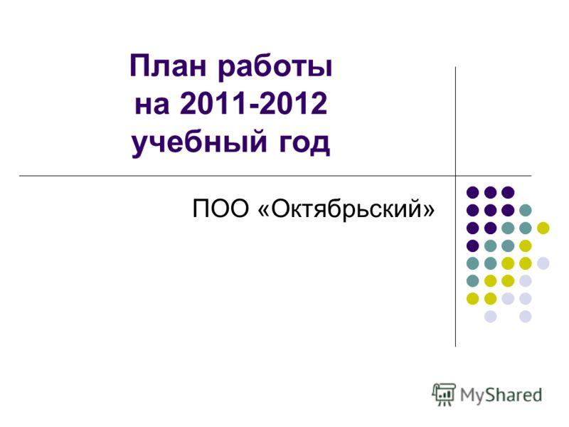 План работы на 2011-2012 учебный год ПОО «Октябрьский»