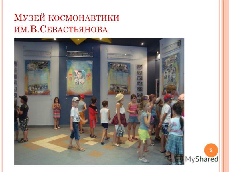 М УЗЕЙ КОСМОНАВТИКИ ИМ.В.С ЕВАСТЬЯНОВА 2