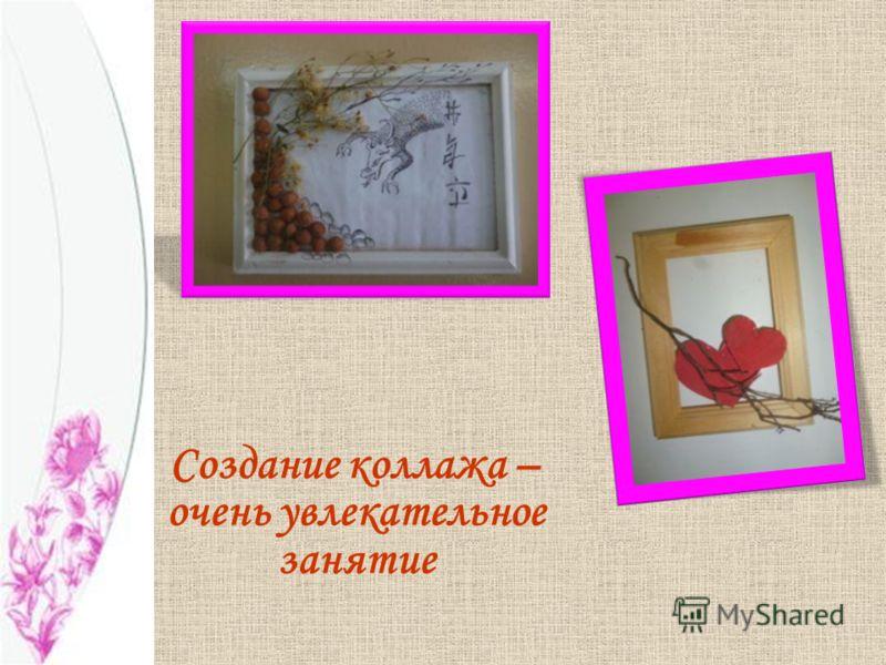Цветок можно изобразить, а можно и использовать в засушенном виде во флористическом коллаже.