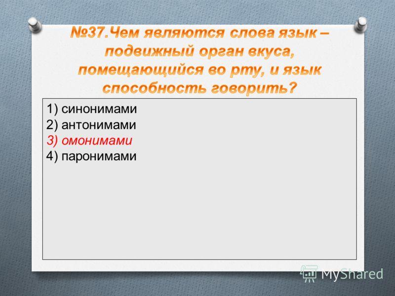 O 1) синонимами O 2) антонимами O 3) омонимами O 4) паронимами 1) синонимами 2) антонимами 3) омонимами 4) паронимами