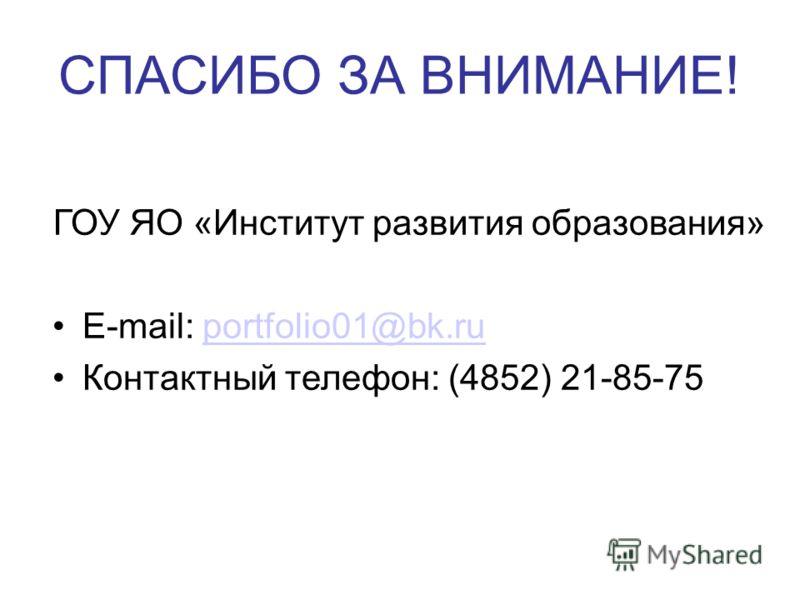 СПАСИБО ЗА ВНИМАНИЕ! ГОУ ЯО «Институт развития образования» E-mail: portfolio01@bk.ruportfolio01@bk.ru Контактный телефон: (4852) 21-85-75